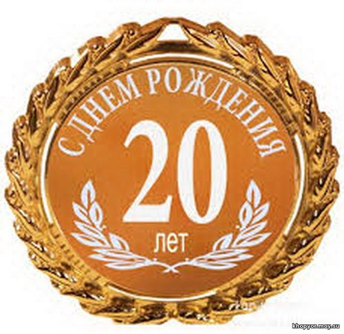 Поздравления с юбилеем 20 лет фирме