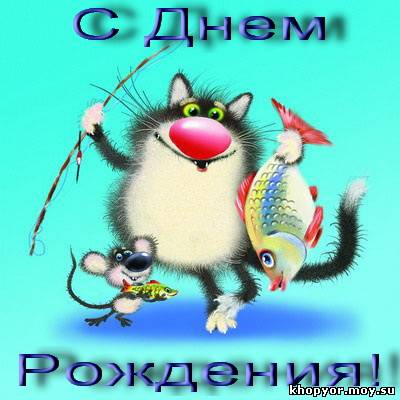 Картинки по запросу рыбак с днем рождения