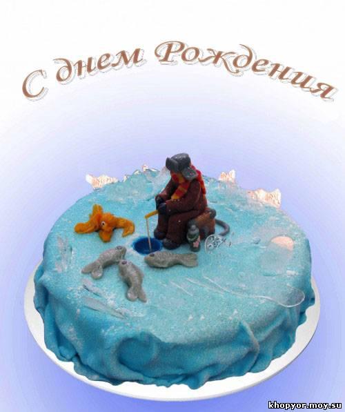 с днем рождения 45 лет рыбака