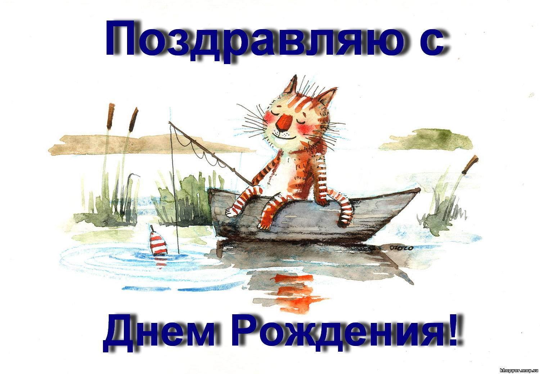 Картинка поздравление с днем рождения рыбаку прикольные