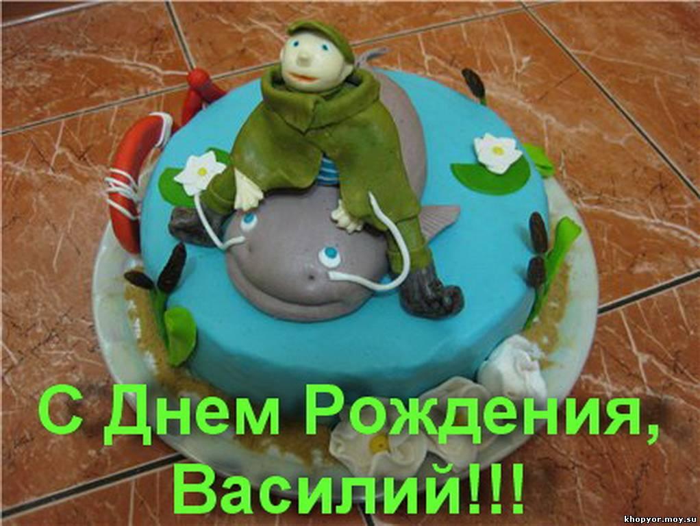 Славик, открытки поздравления с днем рождения василий