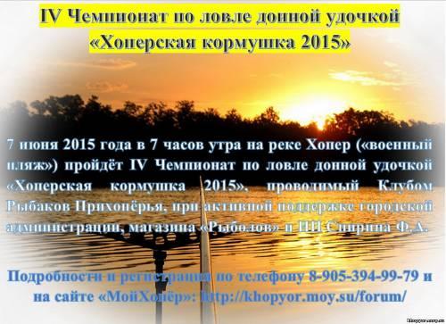 IV Чемпионат по ловле донной удочкой Хоперская кормушка 2015