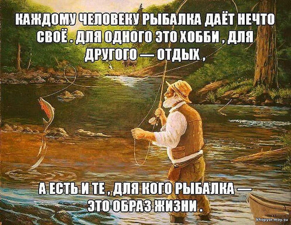 интересные высказывания рыбаку