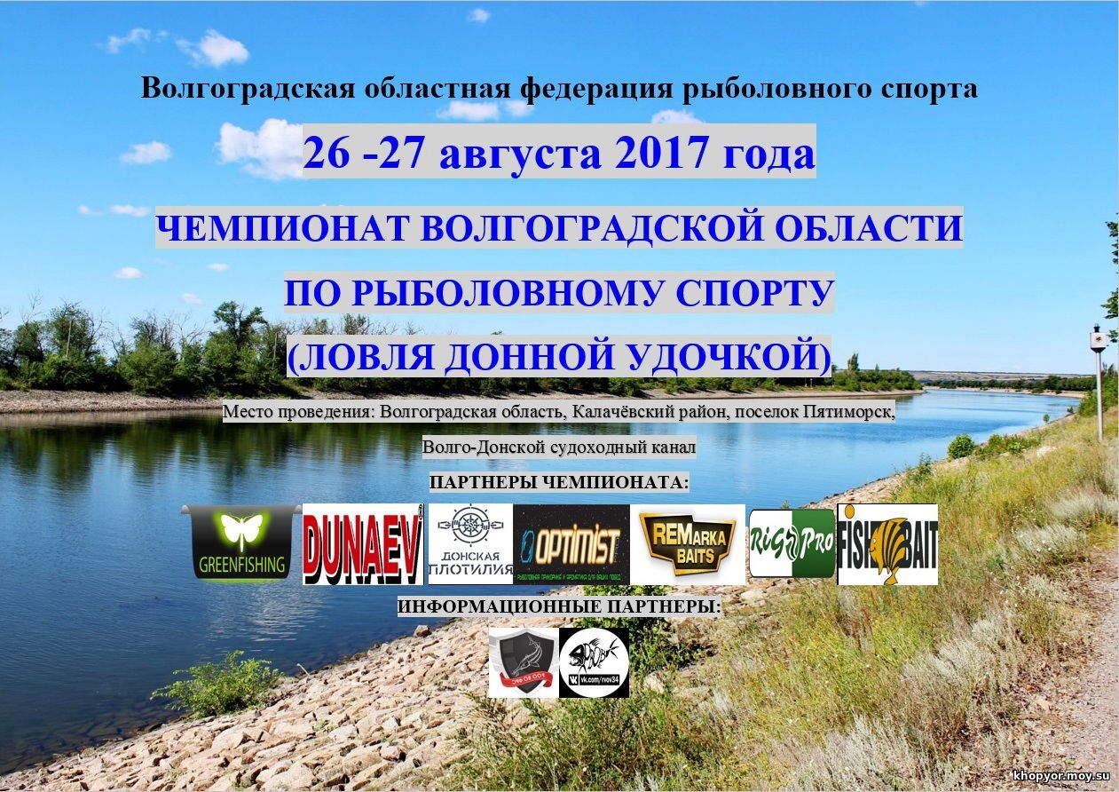 волгоградские сайты рыболовные