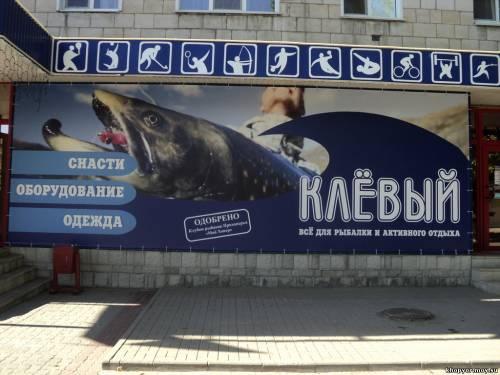 рыболовный магазин клевый на свободе