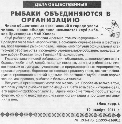 устав клуба рыболовов