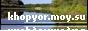 Клуб рыбаков Прихопёрья